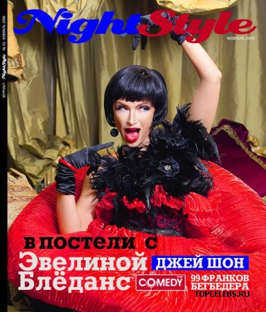 "Эвелина Блёданс в журнале ""NightStyle"" (февраль 2009)"