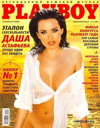 russkie-zvezdi-v-pleyboe
