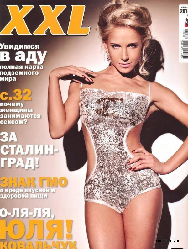 Юлия кавальчук секс