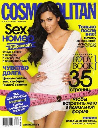 Nicole Scherzinger в журнале Cosmopolitan Russia (апрель 2010)