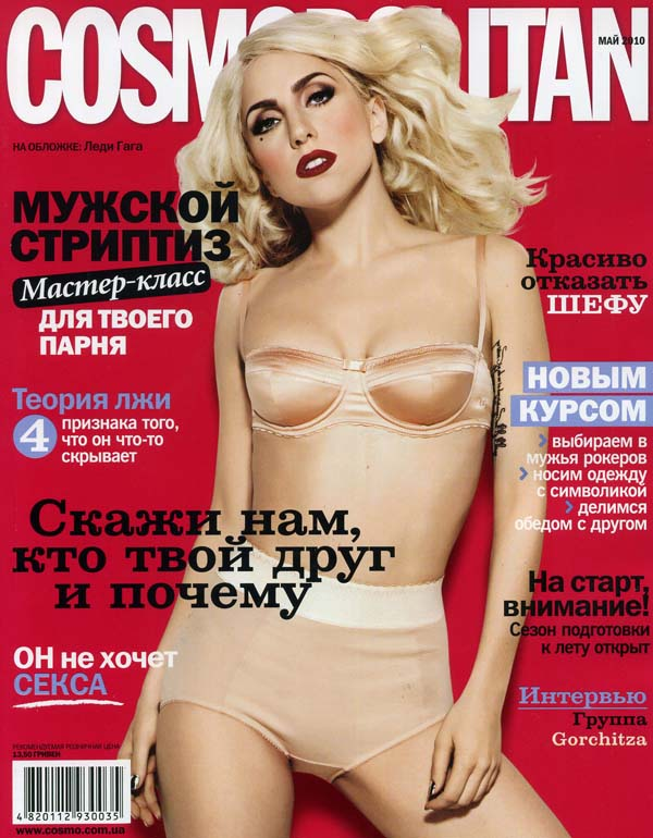 cosmopolitan секс только без рук фото без регистрации 21