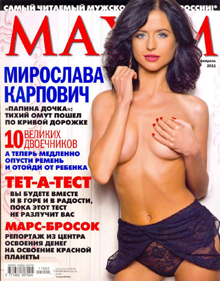 Maxim порно журнал