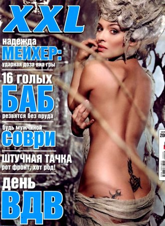 Надежда Мейхер в журнале XXL (сентябрь 2009)