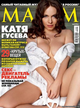 Екатерина Гусева обнажилась в журнале Maxim (май 2011)