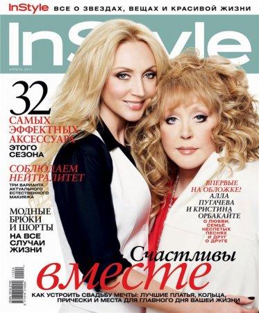 Кристина Орбакайте и Алла Пугачёва в журнале InStyle (апрель 2011)