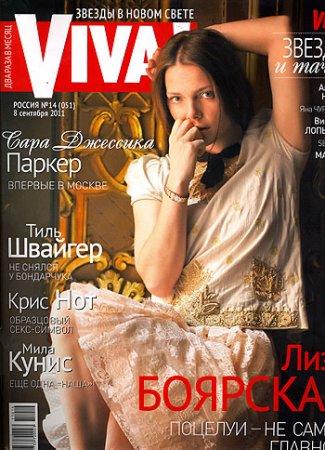 Елизавета Боярская в журнале Viva! (сентябрь 2011)