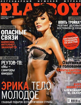 Эрика разделась для журнала Playboy
