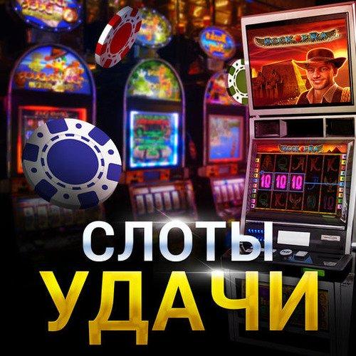 Новые игровые слоты игровые автоматы электра