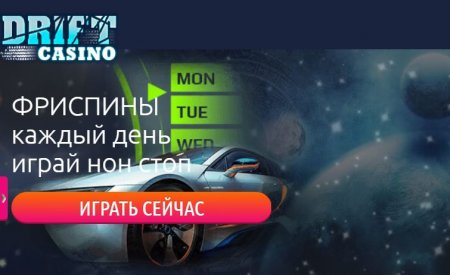 Блогеры играют в Drift casino